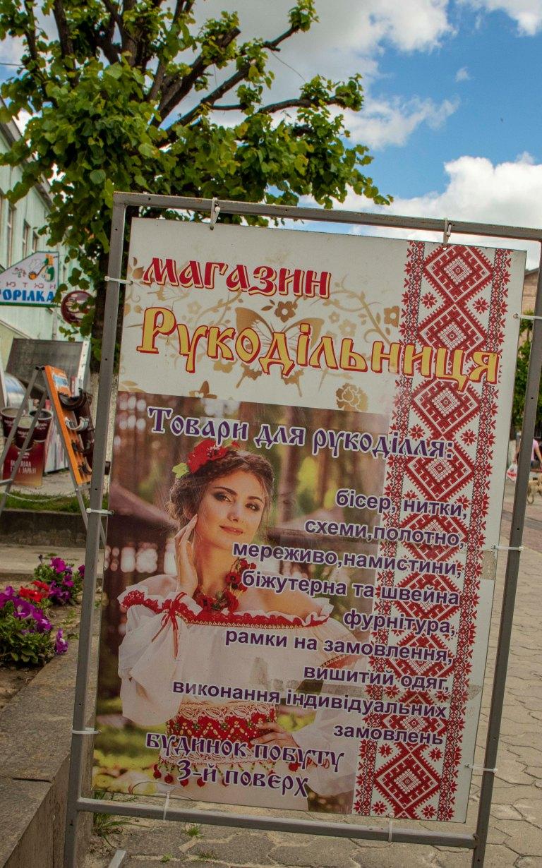 On the road to Borshchiv-8145